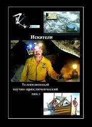 Искатели (2011) 3 выпуск: Советский Голливуд