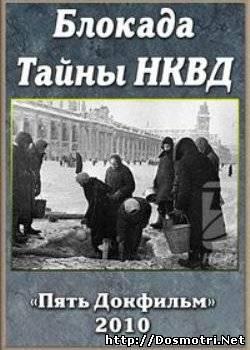 Блокада. Тайны НКВД (2010)