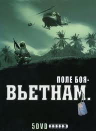 Поле битвы - Вьетнам